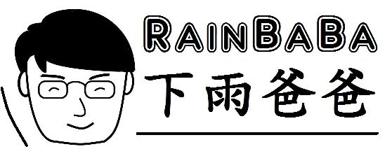 RainBaBa下雨爸爸  https://RainBaBa.in